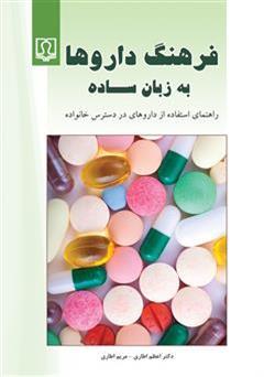 کتاب فرهنگ داروها به زبان ساده
