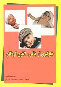 کتاب جلوگیری از  چاقی و لاغری کودکان