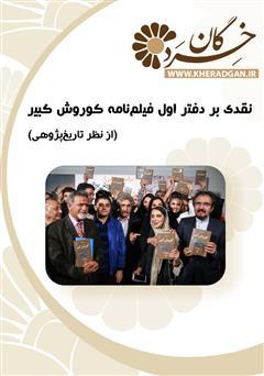 کتاب نقدی بر دفتر اول فیلمنامه کوروش کبیر (از نظر تاریخی پژوهشی)