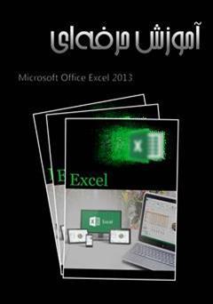کتاب آموزش حرفه ای Excel 2013