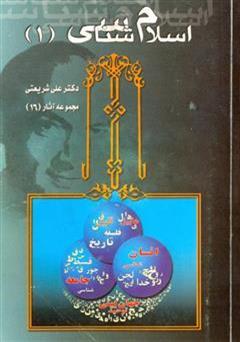 کتاب اسلام شناسی - جلد اول