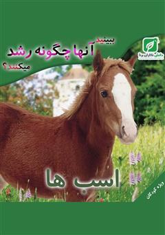 کتاب ببینید اسب ها چگونه رشد میکنند؟