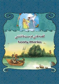 دانلود کتاب قصههای دوست داشتنی