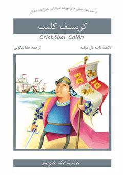 دانلود کتاب کریستف کلمب (Cristobal Colon)