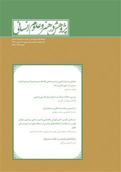 دانلود نشریه علمی - تخصصی پژوهش در هنر و علوم انسانی - شماره 19