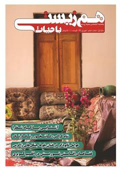 دانلود ماهنامه تخصصی همزیستی با حیات - شماره 6 - شهریور 99