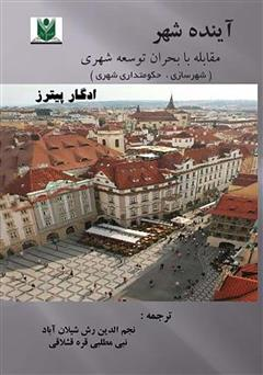 دانلود کتاب آینده شهر: مقابله با بحران توسعه شهری (شهرسازی، حکومتداری شهری)