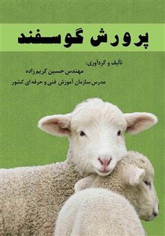 کتاب پرورش گوسفند