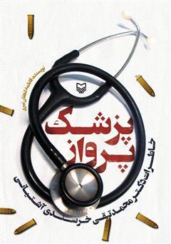 دانلود کتاب پزشک پرواز: خاطرات دکتر محمدتقی خرسندی آشتیانی