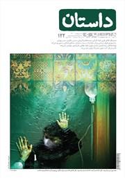 دانلود ماهنامه همشهری داستان شماره 122 - اردیبهشت 1400