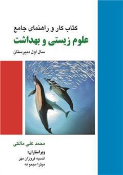 کتاب راهنمای کامل علوم زیستی و بهداشت