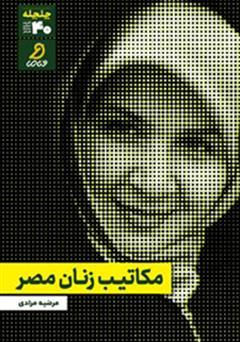 دانلود کتاب صوتی مکاتیب زنان مصر