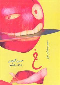 کتاب خ! - مجموعه شعرهای طنز