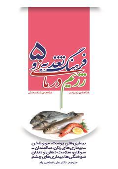 دانلود کتاب فرهنگ تغذیه و رژیم درمانی 5: بیماریهای پوست، مو و ناخن - بیماریهای زنان، سالمندان - سرطان، سلامت دهان