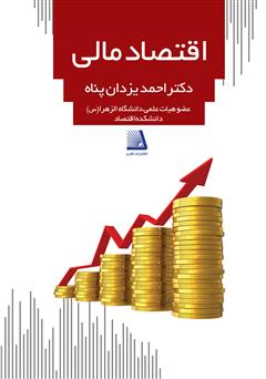 دانلود کتاب اقتصاد مالی