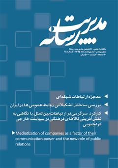 دانلود ماهنامه مدیریت رسانه - شماره 18