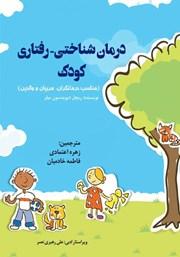 دانلود کتاب درمان شناختی - رفتاری کودک