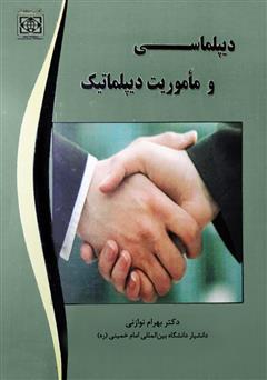 دانلود کتاب دیپلماسی و مأموریت دیپلماتیک