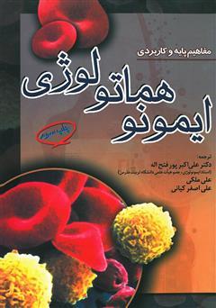 دانلود کتاب مفاهیم پایه و کاربردی ایمونوهماتولوژی