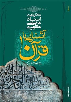 دانلود کتاب آشنایی با قرآن جلد اول