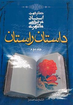 دانلود کتاب داستان راستان (جلد ۲)