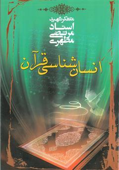 دانلود کتاب انسان شناسی قرآن