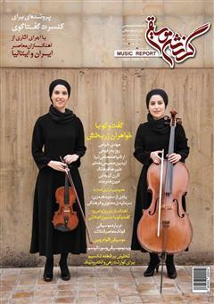 کتاب ماهنامه گزارش موسیقی ـ آذر ماه 1395 (مسلسل 87)