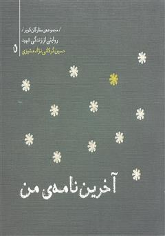 کتاب ستارگان کویر 5 - آخرین نامه ی من: خاطرات شهید حسین گرگانی نژاد