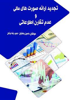 دانلود کتاب تجدید ارائه صورتهای مالی و عدم تقارن اطلاعاتی