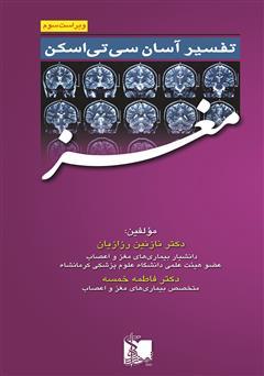 دانلود کتاب تفسیر آسان سی تی اسکن مغز