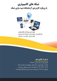 دانلود کتاب شبکههای کامپیوتری با رویکرد کاربردی، آزمایشگاه شبیهسازی شبکه
