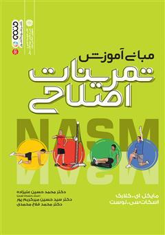 دانلود کتاب مبانی آموزش تمرینات اصلاحی