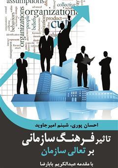 دانلود کتاب تاثیر فرهنگ سازمانی بر تعالی سازمان