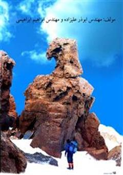 کتاب میراث های زمین شناسی آتشفشان سبلان در شمال غرب ایران