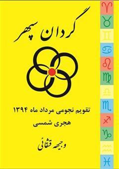 کتاب تقویم نجومی گردان سپهر (مرداد ماه 1394 هجری شمسی)