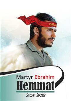 دانلود کتاب Martyr Ebrahim Hemmat (شهید محمد ابراهیم همت)