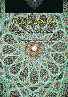 دانلود کتاب هنر اسلامی در قرن 19