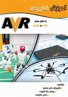 دانلود کتاب آموزش کاربردی میکروکنترلر AVR