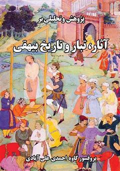 کتاب آثار، تبار و تاریخ بیهقی