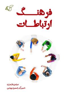 دانلود کتاب فرهنگ ارتباطات