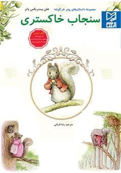 دانلود کتاب سنجاب خاکستری