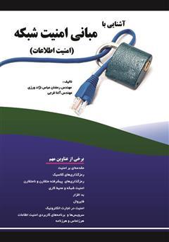 دانلود کتاب آشنایی با مبانی امنیت شبکه (امنیت اطلاعات)