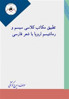 دانلود کتاب تطبیق مکاتب کلاسی سیسم و رمانتیسم اروپا با شعر فارسی