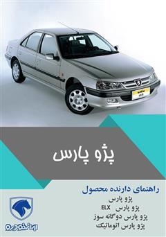 دانلود کتاب راهنمای کامل خودروی پژو پارس