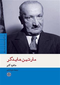 دانلود کتاب مارتین هایدگر