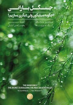 دانلود کتاب جنگل بارانی: چگونه سیلیکون ولی دیگری بسازیم!