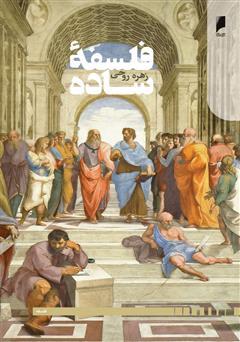 کتاب فلسفه ساده