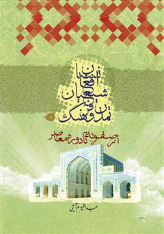 دانلود کتاب تمدن و فرهنگ شیعیان افغانستان (از صفویه تا دوره معاصر)