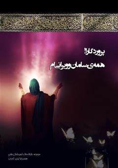 کتاب پروردگارا! همهی سامان و ویرانیام: مجموعه عارفانهها و شعر سامانها