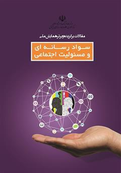 دانلود کتاب مقالات برگزیده و برتر همایش ملی سواد رسانهای و مسئولیت اجتماعی